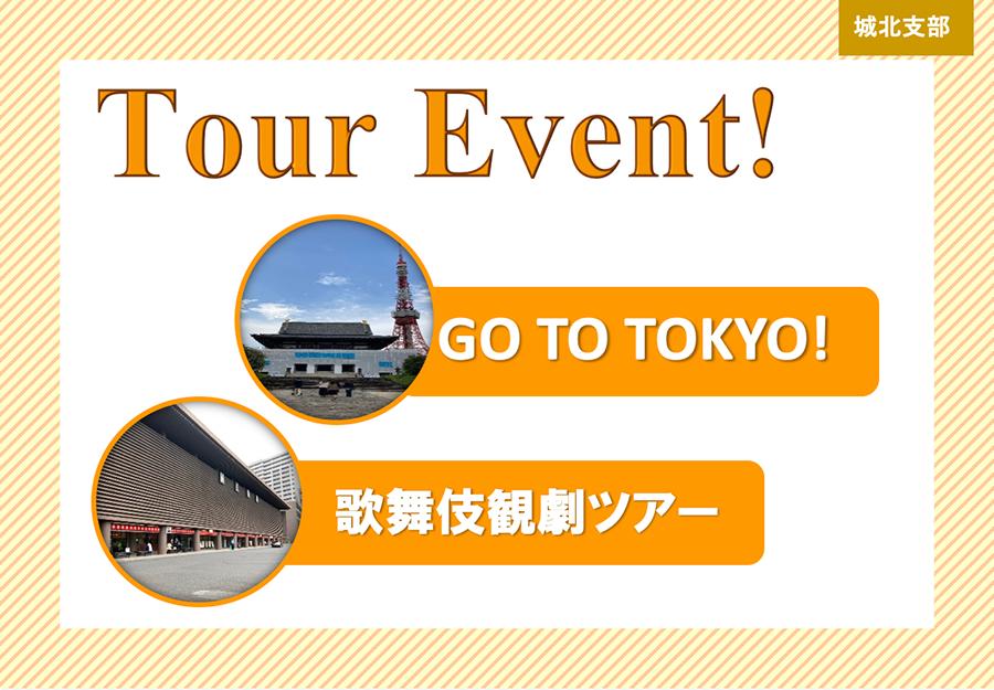 Tour Event